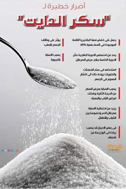 سكر الدايت Health Ale Salt