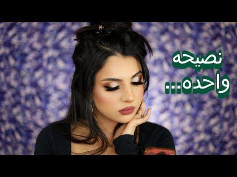 مكياج وسوالف حفله خطوبتي خرب فستاني وشعري نورس ستار Youtube