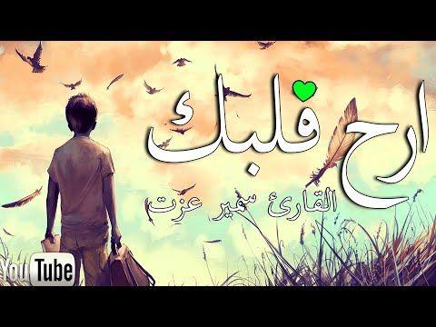 تلاوة هادئة راحه لأعصابك وقلبك قرآن بصوت جميل جدا يفوق الوصف راحة نفسية Hd Youtube Youtube Quran Beautiful