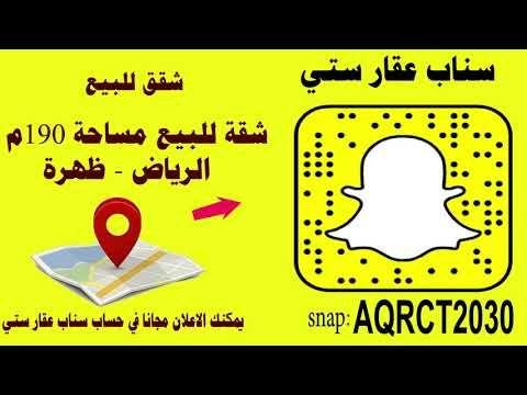 شقق للبيع عقار ستي الرياض جدة مكة المدينة تبوك ابها الدمام ال Snapchat Screenshot Snapchat Gaming Logos