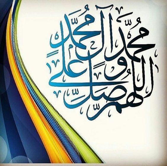 الصلوات على النبي تكفل استجابة كل ماخفي في صدرك...اللهم صل على محمد وال محمد