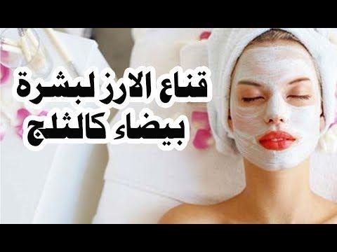 ماسك الارز لبشرة بيضاء كالثلج وصفات للعناية بالبشرة Beauty Skin Care Routine Dry Skin Makeup Body Skin