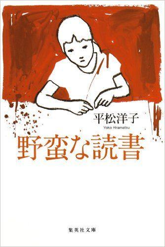 野蛮な読書 (集英社文庫) | 平松 洋子 | 本 | Amazon.co.jp