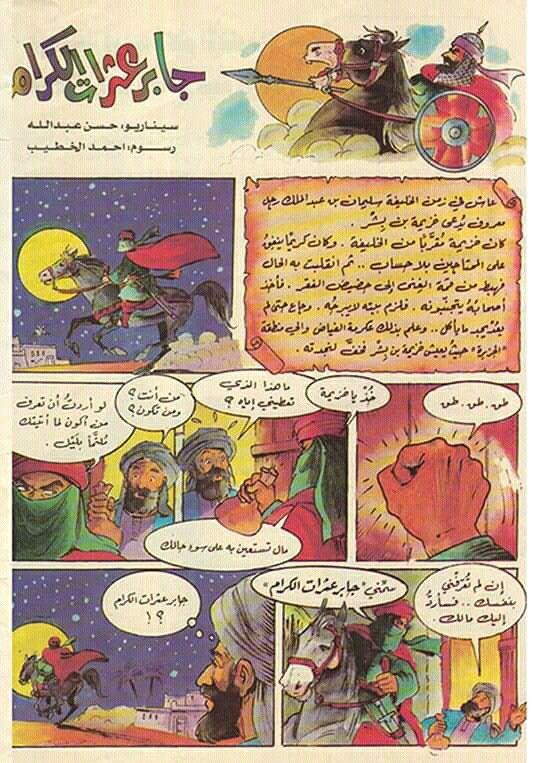 Pin By القراء On مجلات أطفال Comic Book Cover Comics Book Cover