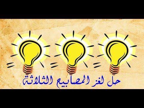 حل لغز المصابيح الثلاثة