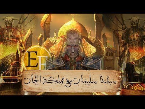 عجائب سيدنا سليمان مع مملكة الجان القصة الكاملة التي لم تسمعها من قبل Youtube Painting Youtube Art