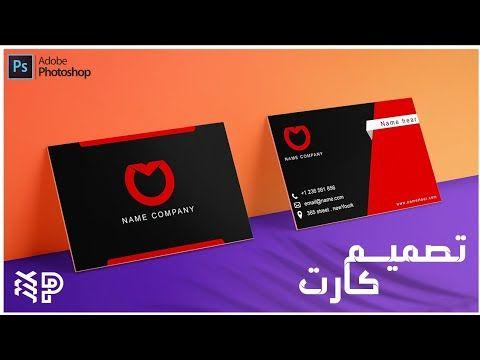 تصميم بيزنس كارد بالفوتوشوب مع الخطوات Design A Business Card In Photoshop Youtube Tech Company Logos Company Logo Youtube Videos