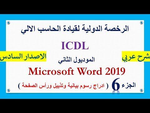 كورس Icdl الاصدار الجديد 2020 شهادة المعلم حل اختبارات Youtube Words Airline Travel