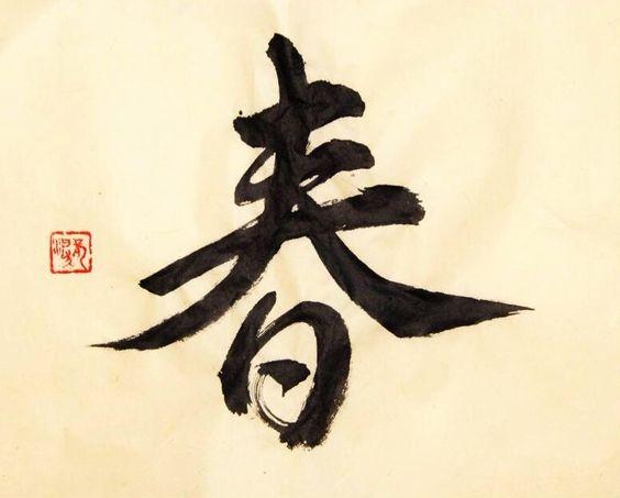 Kanji calligraphy of haru, spring (by Ponte Ryuurui).