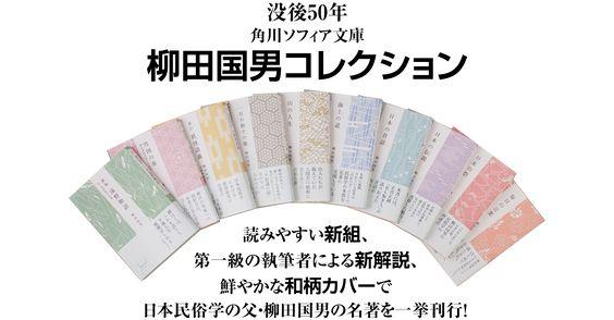 没後50年 角川ソフィア文庫 柳田国男コレクション