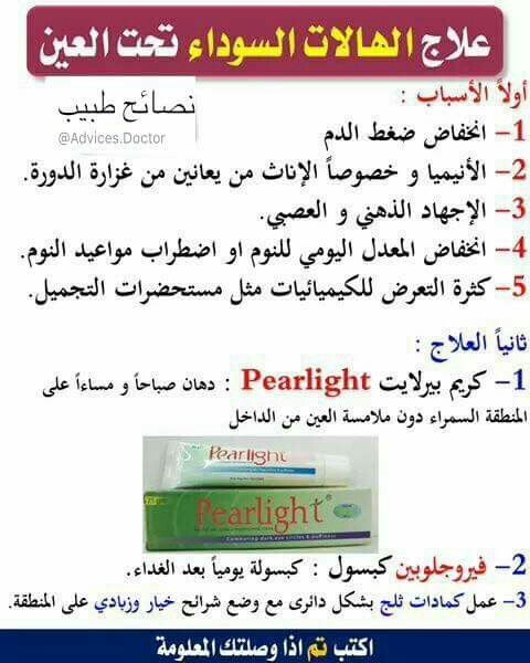 علاج الهالات السوداء Pretty Skin Care Skin Care Diy Masks Beauty Skin Care Routine