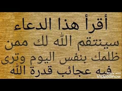 أقرأ هذا الدعاء سينتقم الله لك ممن ظلمك بنفس اليوم وترى فيه عجائب قدرة الله عليه Youtube Quran Quotes Inspirational Islamic Phrases Islam Facts