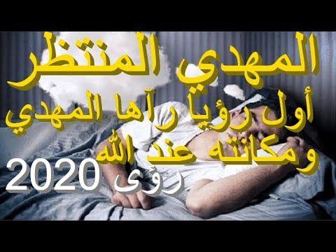 المهدي المنتظر اول رؤيا رآها المهدي ومكانته عند الله رؤى 2020 Youtube Company Logo Tech Company Logos Logos