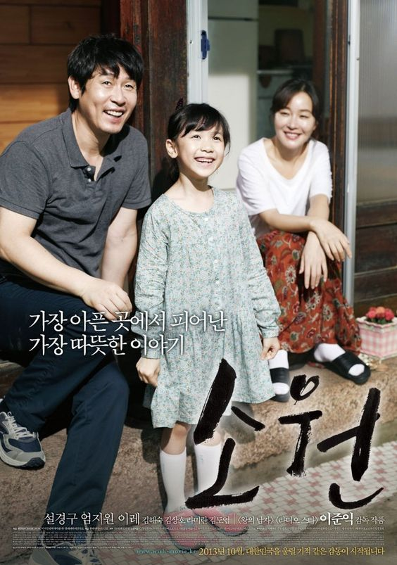 Hope (소원) [2013] Korean Movie - Starring: Sol Kyung Gu, Uhm Ji Won, Lee Re, Kim…: