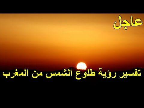 تفسير رؤية طلوع الشمس من المغرب Youtube Lockscreen Screenshot Lockscreen Screenshots
