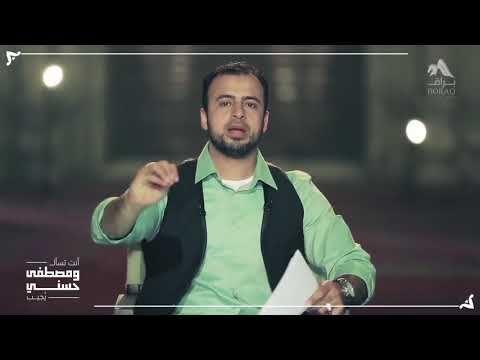 8 هل الدعاء بالزواج من شخص معين يغير القدر مصطفى حسني Youtube Arabic Love Quotes Love Quotes Quotes