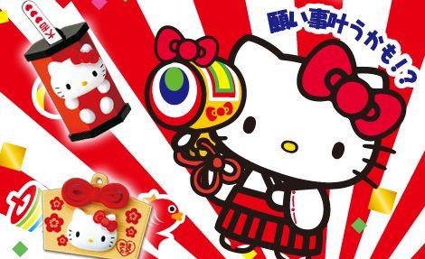 HELLO KITTY「開運マスコット」