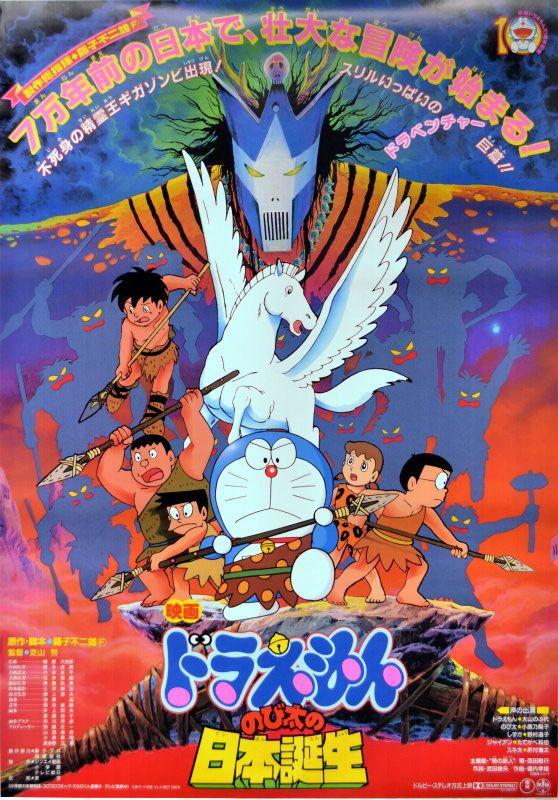 ドラえもん のび太の日本誕生 ポスター アニメ アニメチビ マンガ ドラえもん ポスター