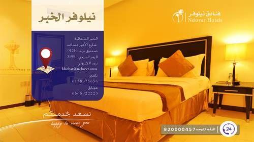 نيلوفر الخبر فنادق السعودية شقق فندقية السعودية Home Decor Furniture Decor