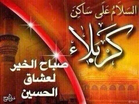 صباح الخير لعشاق الحسين عليه السلام Calligraphy Arabic Calligraphy Arabic