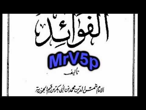 لأول مره كتاب مسموع في اليوتيوب الفوائد لابن القيم Audiobook Book Islam Islamsimply Youtube Islamic Library Audio Books Books