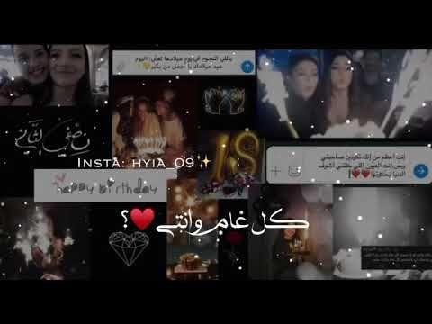 عيد ميلاد صديقتي حالات وتس اب Youtube Cute Love Images Cute Love Wallpapers Music Clipart