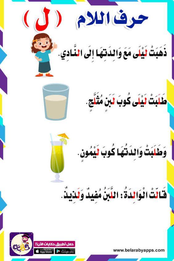 قصة حرف اللام رياض الاطفال Arabic Alphabet For Kids Learn Arabic Alphabet Learning Arabic