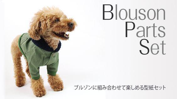 愛犬のための犬服型紙 手作り犬服の作り方 販売 ダウンロードのmilla Milla 無料の型紙や動画の作り方付きの日本最大級の犬服型紙ショップです 犬服 型紙 犬 犬 服 手作り