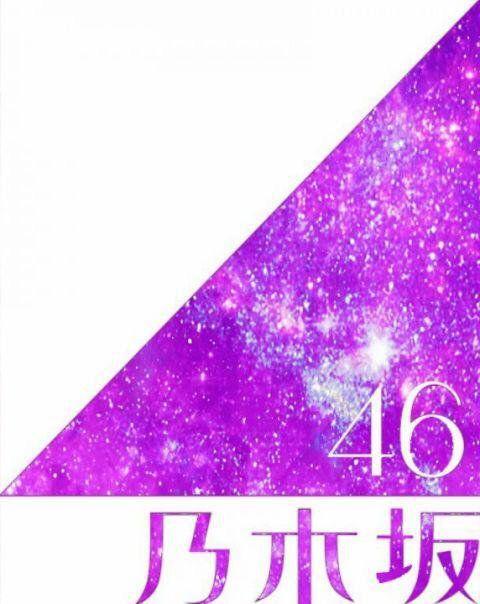 乃木坂46 ロゴ 透過」の画像検索結果【2019】
