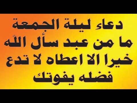 دعاء ليلة الجمعة لا تفوتوه ففيه تغفر الذنوب وتقبل التوبة وتجاب كل دعوات Youtube Islam