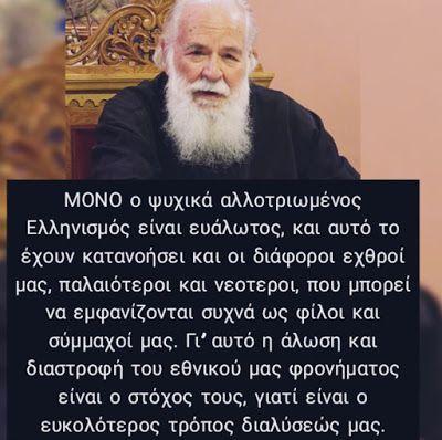 ΤΡΕΛΟ-ΓΙΑΝΝΗΣ: π. Γεώργιος Μεταλληνος 1940-2019