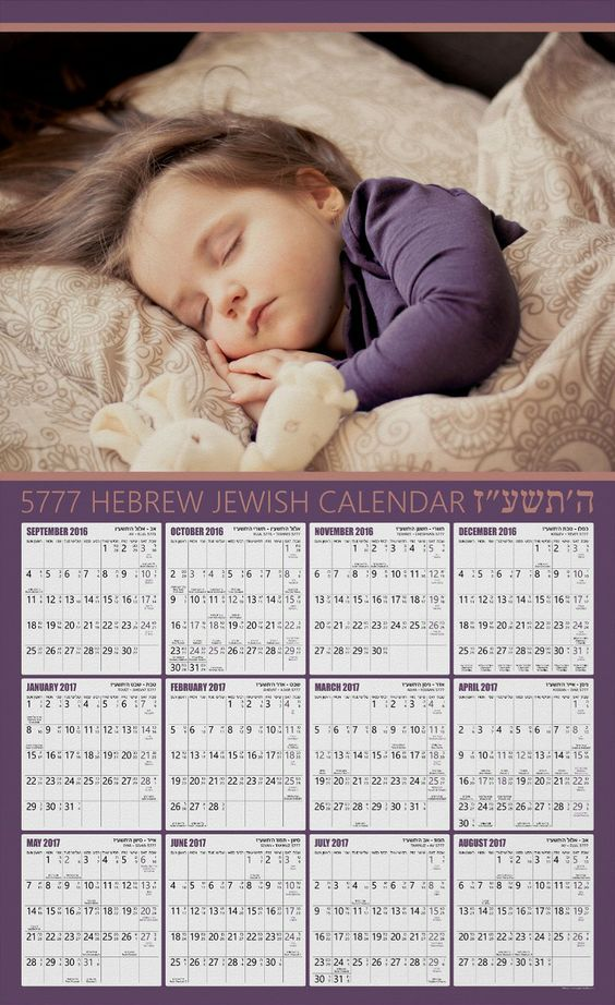 Hebrew Jewish Photo Calendar Poster – Purple Background – 5777 – 2017. A great Rosh Hashanah gift for the new Jewish year! This bilingual calendar features a custom photo, all Jewish holidays, Shabbat readings (Parashat Hashavuah). The dates are typed in Hebrew and in English. This calendar features 12 months of the Jewish year 5777 from September 2016 to August 2017. We wish you Shana Tova! (Happy New Year – Hebrew). More at www.superdazzle.com