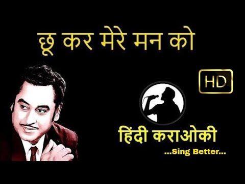 Chukar Mere Man Ko Karaoke Hindi Youtube Kareoke Songs Karaoke Karaoke Songs
