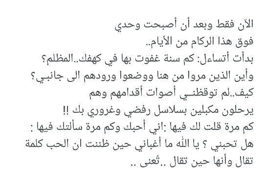 أصبحت وحدي فوق هذا الركام من الأيام Quotes Words Arabic Quotes