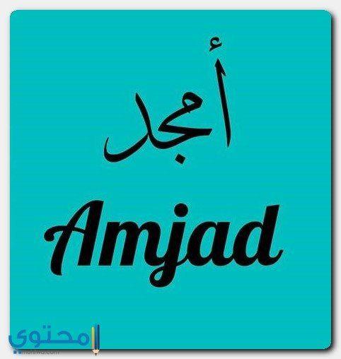 معنى اسم أمجد وحكم التسمية Amjad معاني الاسماء Amgad Amjad Arabic Calligraphy Calligraphy