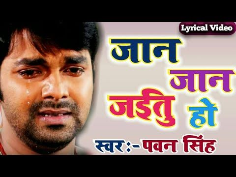 Jaan Jaan Jaitu Ho Lyrics Pawan Singh Sslyricsworld Youtube In 2020 Lyrics Dj Songs Saddest Songs