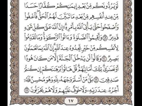 سورة البقـرة بصوت محمود الحصري صفحة رقم 17 حسب ترقيم مصحف المدينة ال Quran Book Quran Quotes Inspirational Holy Quran Book