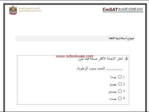 نموذج امتحان امسات عربى Emsat مع الحل لطلبة الصف الثانى عشر Save