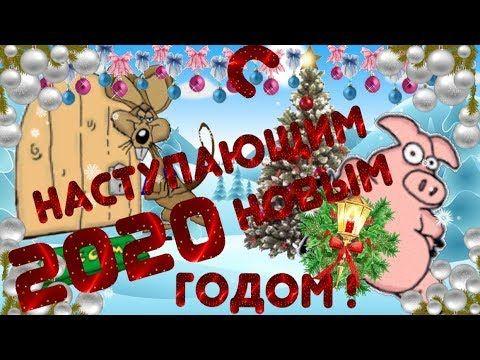 S Nastupayushim 2020 Novym Godom Shutochnoe Veseloe Prikolnoe