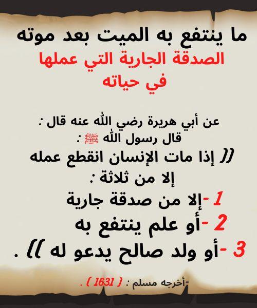 Pin By الدعوة إلى الله On أحاديث نبوية عن أعمال ينتفع بها الميت وتنجيه من Math Arabic Calligraphy Calligraphy