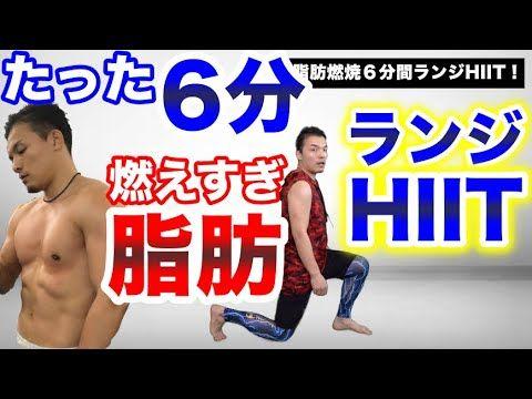 跳ぶhiit たった6分間で体脂肪を落として痩せるランジhiit 脂肪燃焼して下っ腹をスッキリさせる Youtube トレーニング 下っ腹 フィットネスモチベーション