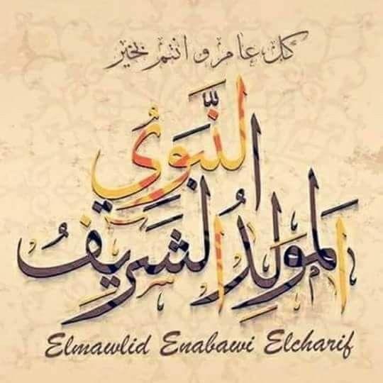 Pin By Lahcen Sounna On المولد النبوي Arabic Words Love Gif Words