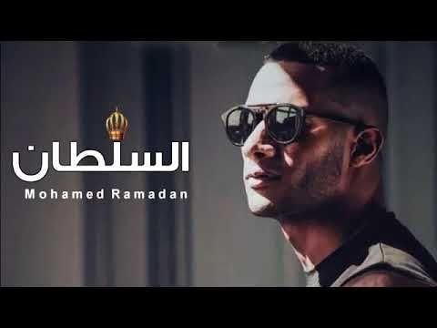محمد رمضان السلطان اغنيه جديده حصريا 2019 Mohamed Ramadan Sultan Photoshop Tutorials Free Mens Sunglasses Youtube