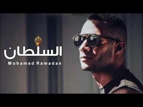 محمد رمضان السلطان اغنيه جديده حصريا 2019 Mohamed Ramadan Sultan Photoshop Tutorials Free Mens Sunglasses Youtube