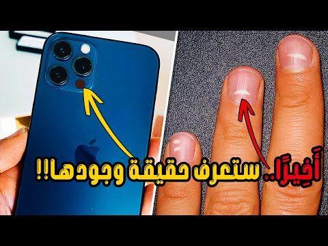 ثقافة عامة هل تعلم كرة القم هواتف تكنولوجيا معلومات مذهلة مرعبة رعب حماس Iphone Electronic Products Phone