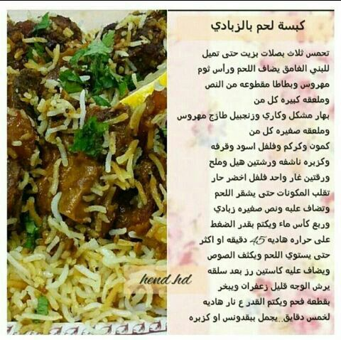 كبسة لحم بالزبادي Cooking Recipes Arabic Food Cooking