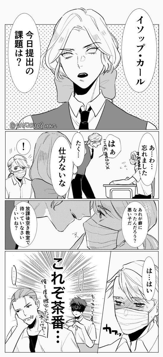 の ん こ 庭鬼11 24 Danzou09 さんの漫画 87作目 ツイコミ 仮 イソップ おそ松さん喧嘩松 ジョゼ