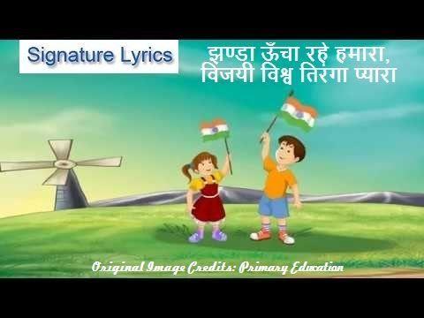 Jhanda Uncha Rahe Hamara Lyrics Patriotic Song Patriotic Songs For Kids Lyrics Patriotic Songs Lyrics