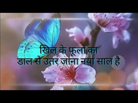 Happy New Year 2020 New Year Whatsapp Status Video Whatsapp Wishes 2020 Hindi Wishes Youtube In 2020 Happy New Year 2020 New Year Wishes New Year 2020