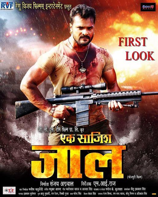 Jaal Bhojpuri Movie Poster Feat Khesari Lal Yadav New Movie Posters Movie Posters New Movies